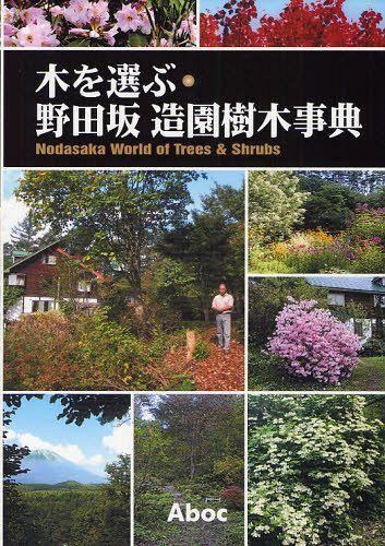 木を選ぶ・野田坂造園樹木事典 Nodasaka World of Trees & Shrubs (単行本・ムック) / 野田坂伸也/著