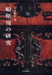 【メール便利用不可】 船箪笥の研究[本/雑誌] (単行本・ムック) / 小泉和子/著