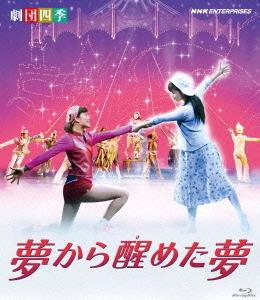 劇団四季 ミュージカル 夢から醒めた夢/ユタと不思議な仲間たち ブルーレイBOX [Blu-ray] / ミュージカル