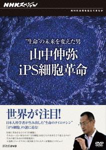 "NHKスペシャル ""生命""の未来を変えた男 山中伸弥・iPS細胞革命 [特別版] / ドキュメンタリー"