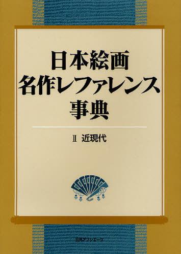 日本絵画名作レファレンス事典 2 (単行本・ムック) / 日外アソシエーツ株式会社/編集