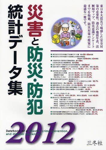 災害と防災・防犯統計データ集 2012 (単行本・ムック) / 三冬社編集部/編集