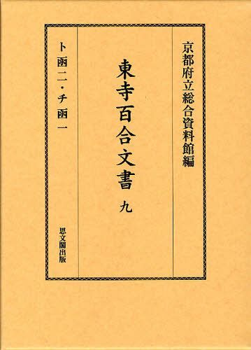 東寺百合文書 9 (単行本・ムック) / 京都府立総合資料館/編