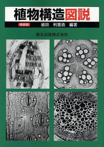 植物構造図説 新装版[本/雑誌] (単行本・ムック) / 植田利喜造/編著