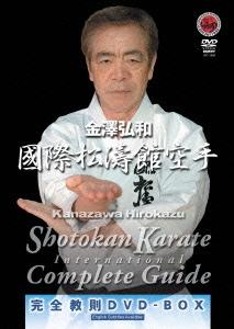 国際松濤館空手完全教則 DVD-BOX / 格闘技