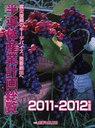 半導体産業計画総覧 2011-2012年度版 (単行本・ムック) / 産業タイムズ社