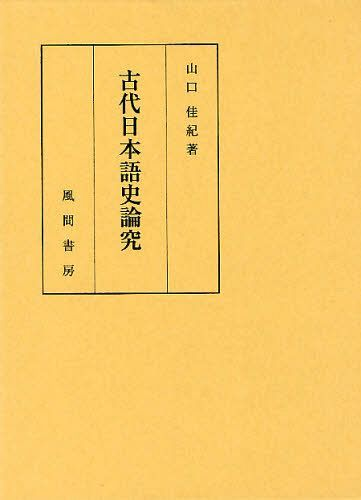 古代日本語史論究[本/雑誌] (単行本・ムック) / 山口佳紀/著