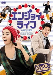 エンジョイライフ DVD-BOX 2 / TVドラマ
