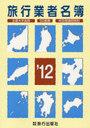 旅行業者名簿 主要大手抜粋 50音順 所在都道府県別 '12 (単行本・ムック) / 旅行出版社