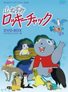 山ねずみ ロッキーチャック デジタルリマスター版 DVD-BOX 下巻[DVD] / アニメ