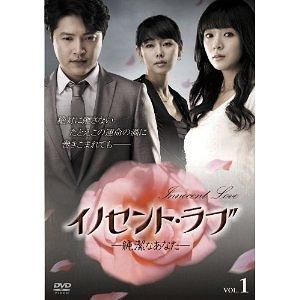 イノセント・ラブ -純潔なあなた- DVD-BOX 2 / TVドラマ