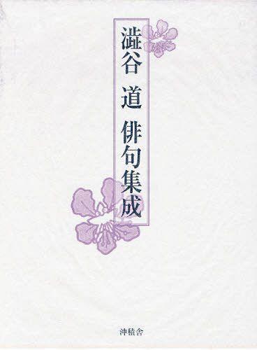 澁谷道俳句集成 (単行本・ムック) / 澁谷道/著