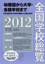 全国学校総覧 2012年版 (単行本・ムック) / 全国学校データ研究所/編