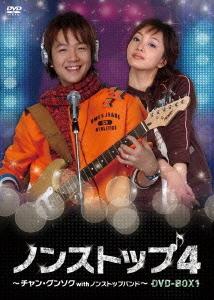ノンストップ4 ~チャン・グンソクwithノンストップバンド~ DVD-BOX 1 / TVドラマ