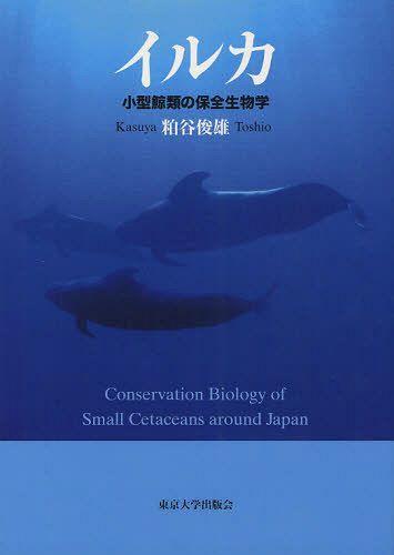 イルカ 小型鯨類の保全生物学[本/雑誌] (単行本・ムック) / 粕谷俊雄/著