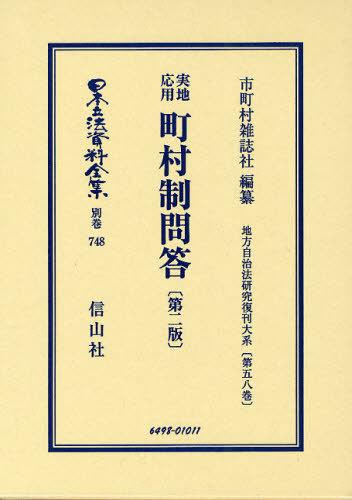日本立法資料全集 別巻748 (単行本・ムック) / 市町村雑誌社/編纂