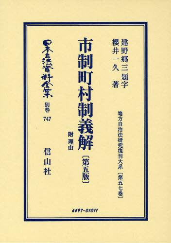 日本立法資料全集 別巻747[本/雑誌] (単行本・ムック) / 櫻井一久/著 建野 郷三 題字