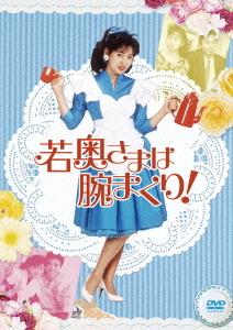 若奥さまは腕まくり DVD-BOX / TVドラマ