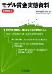モデル賃金実態資料 2012年版 (単行本・ムック) / 産労総合研究所/編