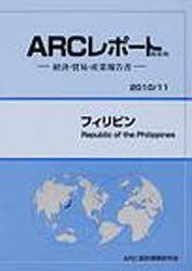 フィリピン 2010/11年版[本/雑誌] (ARCレポート新装版-経済・貿易・産業報告書-) (単行本・ムック) / ARC国別情勢研究会/編集