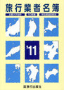 '11 旅行業者名簿 (単行本・ムック) / 旅行出版社