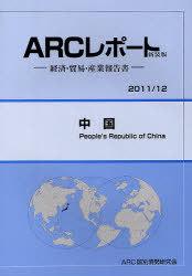 中国 2011/12年版 (ARCレポート新装版-経済・貿易・産業報告書- 2011/12) (単行本・ムック) / ARC国別情勢研究会/編集
