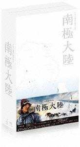 南極大陸 Blu-ray BOX / TVドラマ