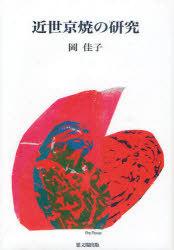 【メール便利用不可】 近世京焼の研究[本/雑誌] (単行本・ムック) / 岡佳子/著