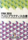 CRM 2010 ベストプラクティス白書 (単行本·ムック) / CRM協議会