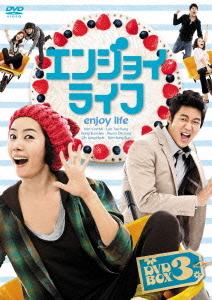 エンジョイライフ DVD-BOX 3 / TVドラマ