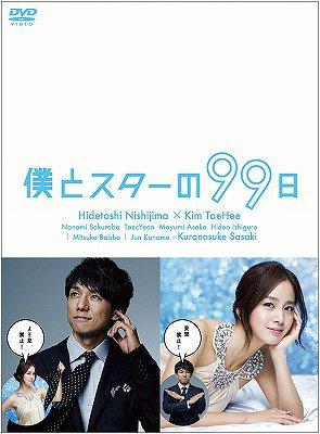 僕とスターの99日 DVD-BOX / TVドラマ
