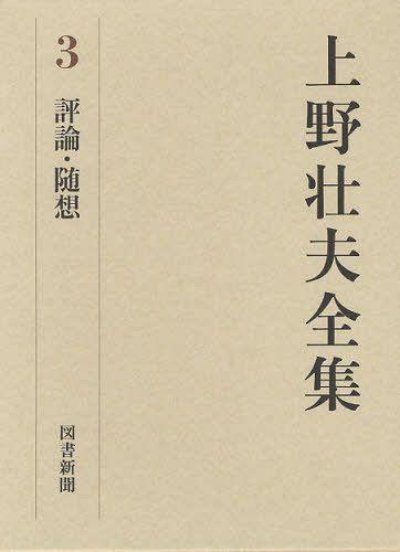 上野壮夫全集 3 (文庫) / 上野壮夫/著