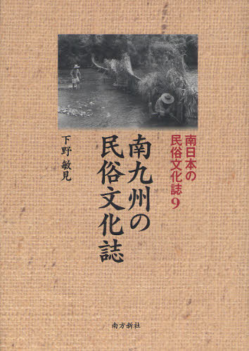 美品 4年保証 メール便利用不可 南日本の民俗文化誌 9 本 雑誌 単行本 著 ムック 下野敏見