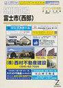 富士市西 (ゼンリン住宅地図) (単行本・ムック) / ゼンリン東海
