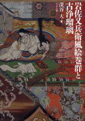 岩佐又兵衛風絵巻群と古浄瑠璃 (単行本・ムック) / 深谷大/著