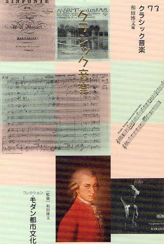 コレクション・モダン都市文化 73 復刻[本/雑誌] (単行本・ムック) / 和田博文