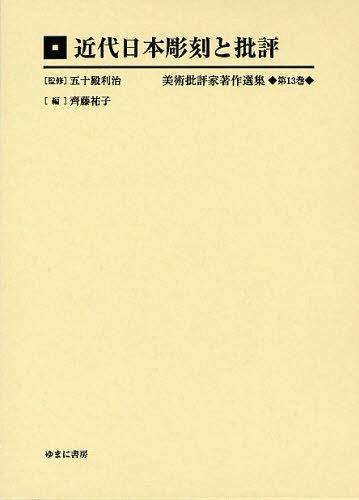 美術批評家著作選集 第13巻 復刻[本/雑誌] (単行本・ムック) / 五十殿利治/監修