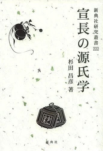 宣長の源氏学 (新典社研究叢書 222) (単行本・ムック) / 杉田昌彦/著