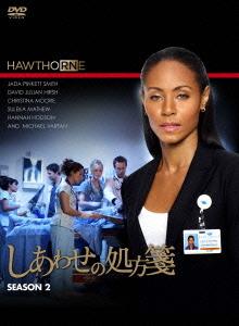 しあわせの処方箋 シーズン2 DVD-BOX / TVドラマ