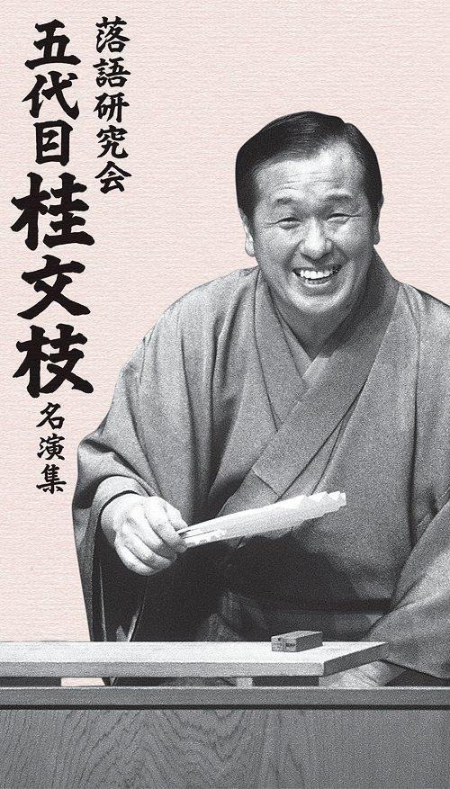 落語研究会 五代目 桂文枝 名演集[DVD] / 五代目 桂文枝