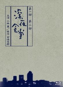 深夜食堂 第一部&第二部 [ディレクターズカット版] [Blu-ray] / TVドラマ