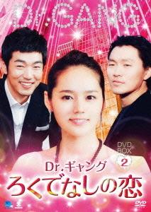 Dr.ギャング ~ろくでなしの恋~ DVD-BOX 2[DVD] / TVドラマ