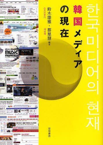 メール便利用不可 韓国メディアの現在 お見舞い 本 雑誌 単行本 編著 ムック ランキングTOP10 鈴木雄雅 蔡星慧