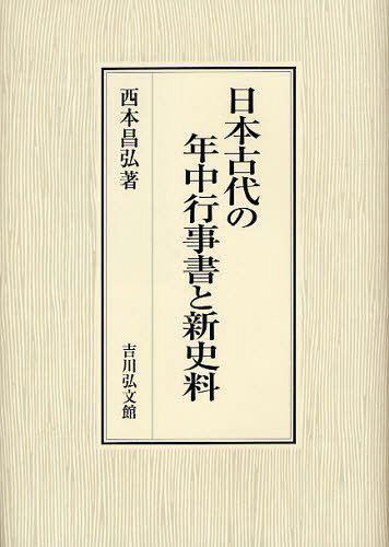 日本古代の年中行事書と新史料 (単行本・ムック) / 西本昌弘/著
