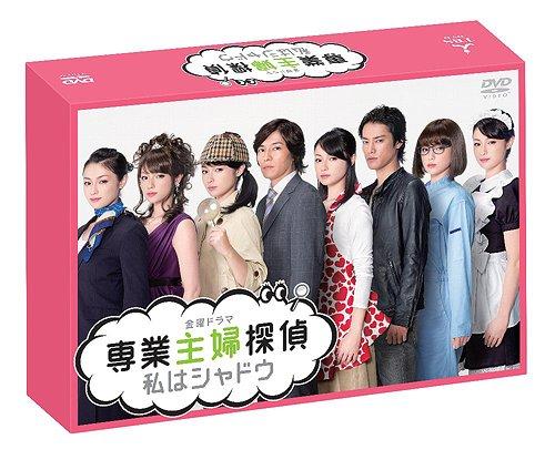 専業主婦探偵~私はシャドウ DVD-BOX / TVドラマ