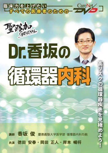 DVD 聖路加GENERAL 循環器内科 (単行本・ムック) / 香坂俊