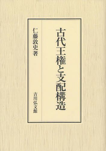 古代王権と支配構造[本/雑誌] (単行本・ムック) / 仁藤敦史/著