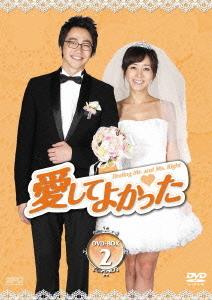 愛してよかった DVD-BOX 2 / TVドラマ