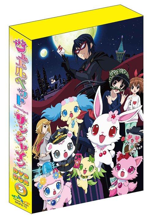 ジュエルペット サンシャイン DVD-BOX 3 [完全生産限定版] / アニメ
