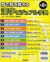 目で見て覚える漢字ビジュアル字典 8巻セット (児童書) / 加納喜光/監修